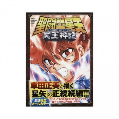 Saint Seiya - Next Dimension - Vol.01