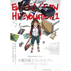 Eureka Seven Hi-evolution - BR - VOSTF