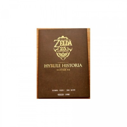 Hyrule Historia - Zelda 25th anniversary art book